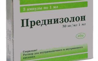 Преднизолон в уколах
