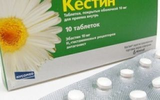 Кестин 10 мг инструкция по применению