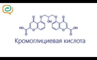 Капли лекролин в нос