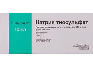 Тиосульфат натрия