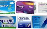 Таблетки от аллергического насморка