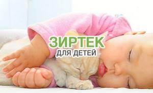 Аллергия у ребенка на зиртек