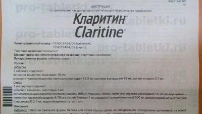 Кларитин сироп инструкция по применению