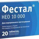 Антигистаминные препараты при отеке квинке
