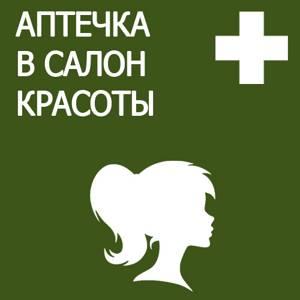 Укладка для оказания помощи при анафилактическом шоке