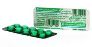 Дешевые противоаллергические таблетки