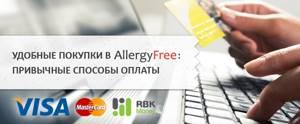 Аллергофри аналоги