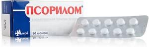 Таблетки от псориаза эффективные