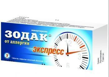 Зодак экспресс инструкция по применению таблетки
