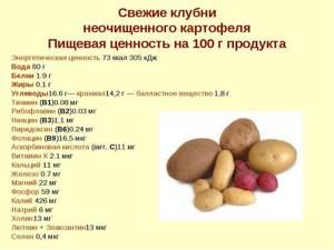 Аллергия на картофель у грудничка