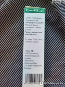 Кромогексал или назонекс
