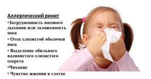 Аллергический ринит у ребенка симптомы и лечение