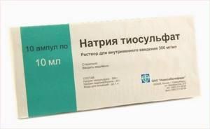 Тиосульфат натрия для детей