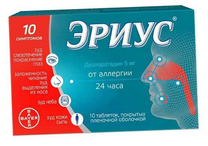 Таблетки эриус