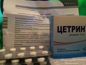 Цетрин в таблетках инструкция по применению