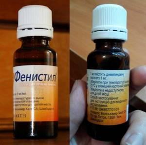 Аллергия на фенистил