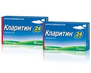 Лекарство от аллергии кларитин