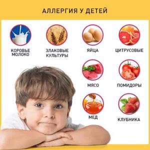 Аллергия на продукты питания лечение