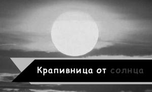 Крапивница на солнце