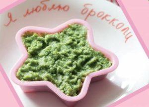 Прикорм брокколи