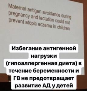Лекарство от аллергии для беременных