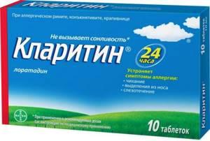 Противогистаминные препараты список