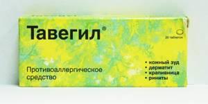 Антигистаминные препараты при лактации