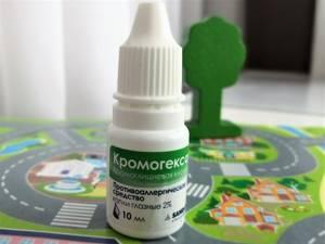Капли для глаз от аллергии кромогексал