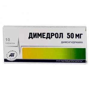 Противоаллергенные таблетки