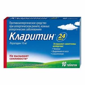 Кларитин инструкция по применению таблетки детям