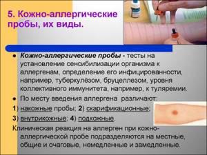Аллергия на коленях и локтях