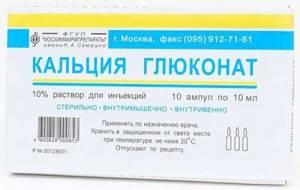 Инъекции при аллергии внутримышечно