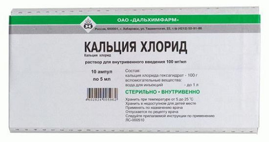 Кальций хлористый инструкция по применению