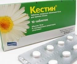Кестин 20 мг инструкция по применению