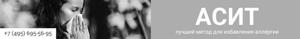 Аллергия на пыльцу сорных трав