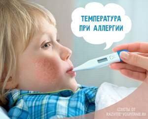 Может ли быть высокая температура при аллергии