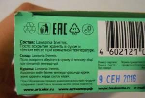 Аллергия от хны - Медицинский центр Здоровье Просто в Екатеринбурге