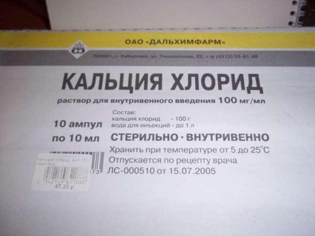 Кальций хлор инструкция по применению