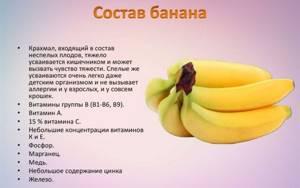 Бананы аллергенные или нет