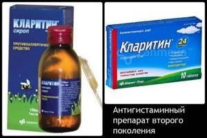 Сироп от аллергии кларитин