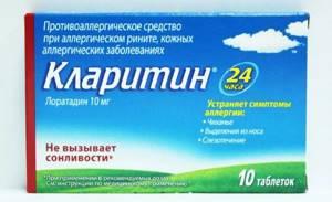 Сильные таблетки от аллергии