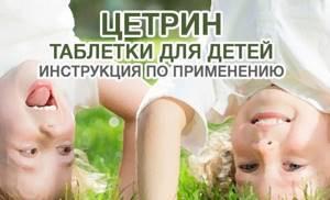 Цетрин инструкция по применению детям