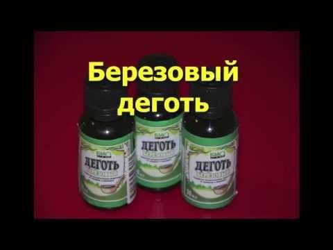 Лечение псориаза березовым дегтем