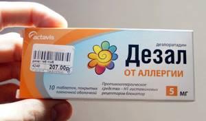 Дизал таблетки от аллергии