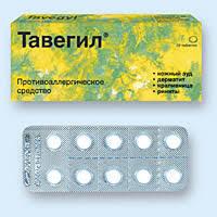 Тавегил от аллергии