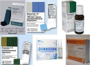 Лекарства для астматиков