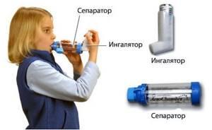Ингаляторы при бронхиальной астме названия