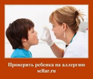 Как выяснить на что аллергия у ребенка