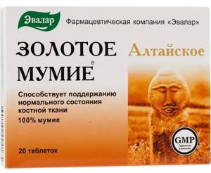 Аллергия на мумие