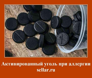 Активированный уголь при аллергии